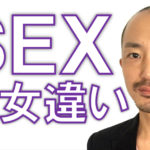 男はセックスをするまでが必死 女はセックスをしてからが大事