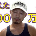 消えた500万円の話