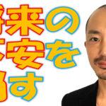 将来の不安を消す方法【カウンセラー上田基】