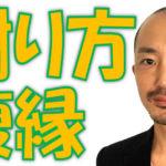 男女の違い 謝り方のポイント【恋愛カウンセラー上田基】