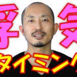 浮気をしてしまうタイミング【恋愛カウンセラー上田基】