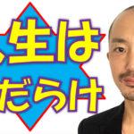 人生は夢だらけ【カウンセラー上田基】
