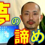 夢の諦め方【カウンセラー上田基】