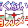 痛くない胃カメラと痛くない抜歯【カウンセラー上田基】